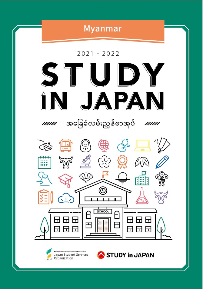 STUDY IN JAPAN 基本ガイド
